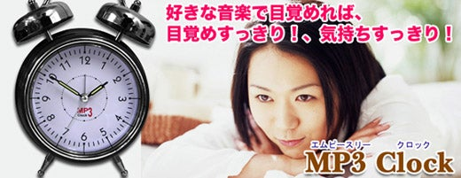 Thanko's MP3 Alarm Clock Provides Japanese Style Retro Wakeage