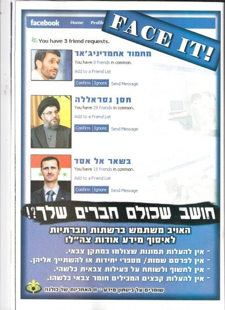 IDF Facebook Reminder: Do NOT Poke Mahmoud Ahmadinejad