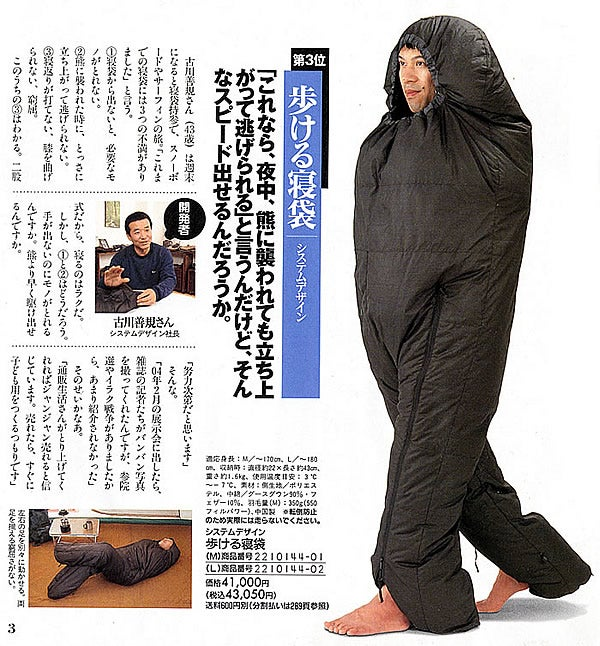 The Japanese Snuggie Devolves Humans Into Giant, Two-Legged Tadpoles
