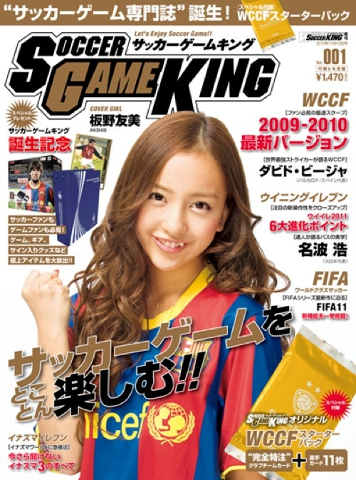 Is This The Most Niche Gaming Magazine In The World?