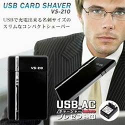 USB Card Shaver Disguises Your USB Shaving Shame