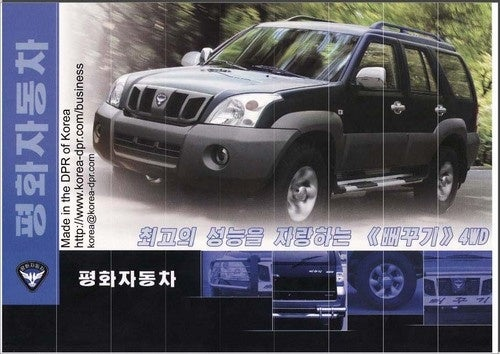 North Korean New Car Brochure