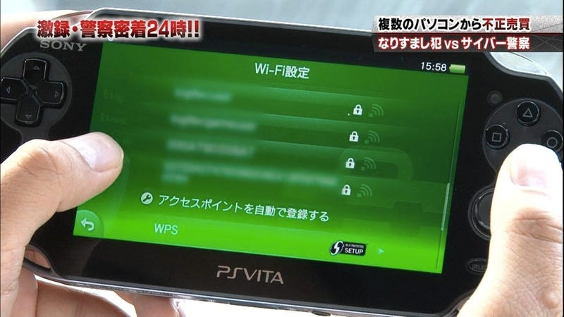 How Japanese Police Use the PlayStation Vita To Catch Criminals