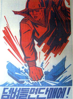 North Korean Propaganda Poster Depicts Sinking of Warship