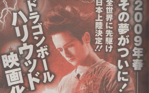 First Official Dragonball Movie Promo Image