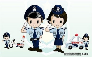 Beijing Polices the Internet with Cartoon Officers