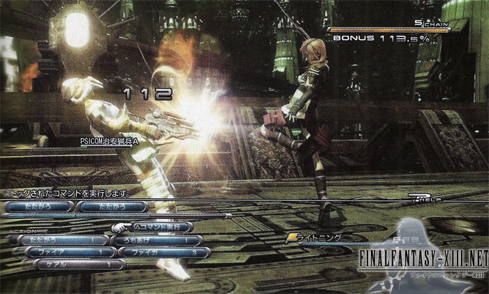 High Quality In-Game Final Fantasy XIII Gameplay Images