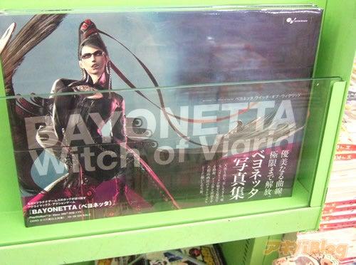 Let's Peek At The Bayonetta Photobook