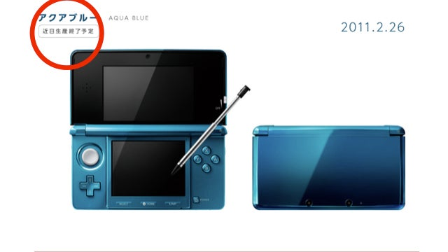 Nintendo Is Killing Off the Aqua Blue 3DS