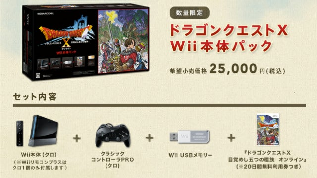Japan Getting Inevitable Dragon Quest X Bundle