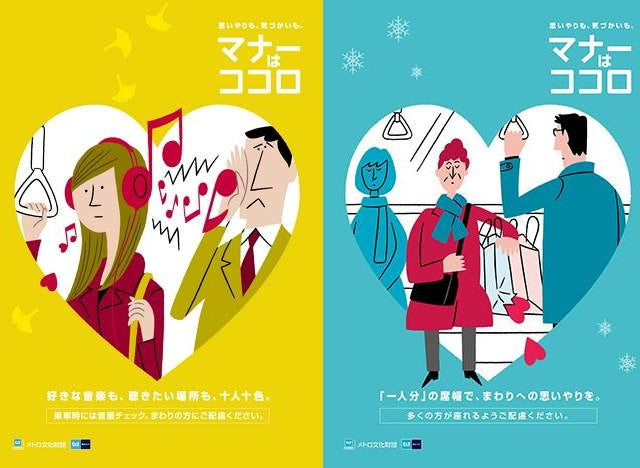 Adorable Tokyo Metro Posters Remind Passengers to Be Polite