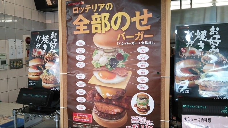 Okay, This Japanese Fast Food Chain Has Gone Mad