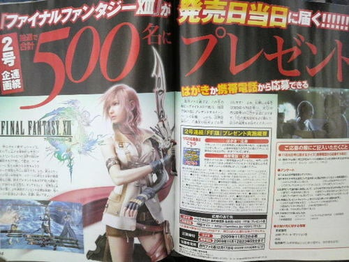 Loads Of New (And Blurry) Final Fantasy XIII Screens