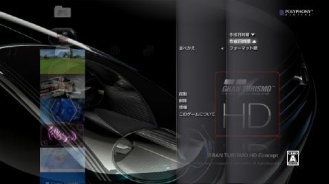 PS3 Firmware 1.9 Details Announced, Best Update Yet?