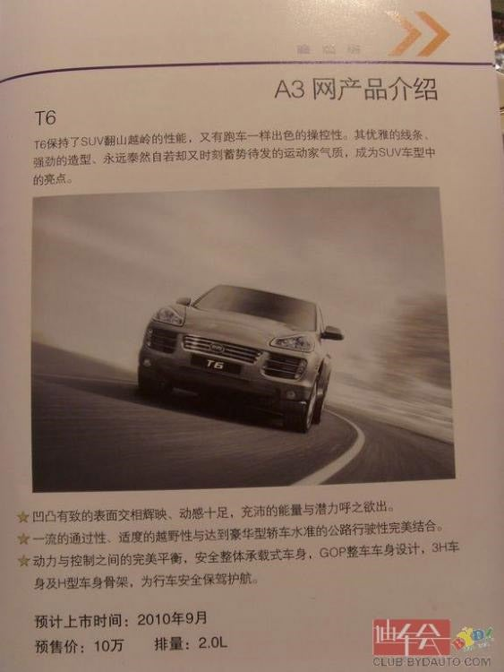 BYD T6: A Chinese Porsche Cayenne Knock-Off