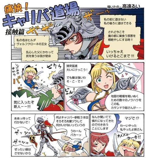 Learn About Soul Calibur IV From A Cute Manga