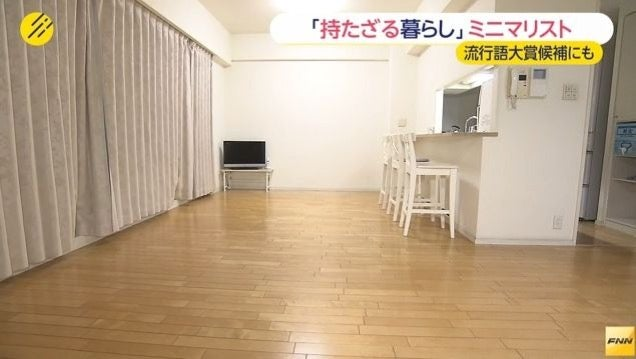 Extreme minimal living in japan for Minimal housing