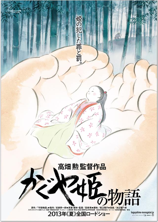 Studio Ghibli - 2013 Posters