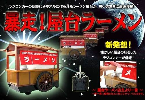 RC Ramen Noodle Cart Is Just...So...Stupid
