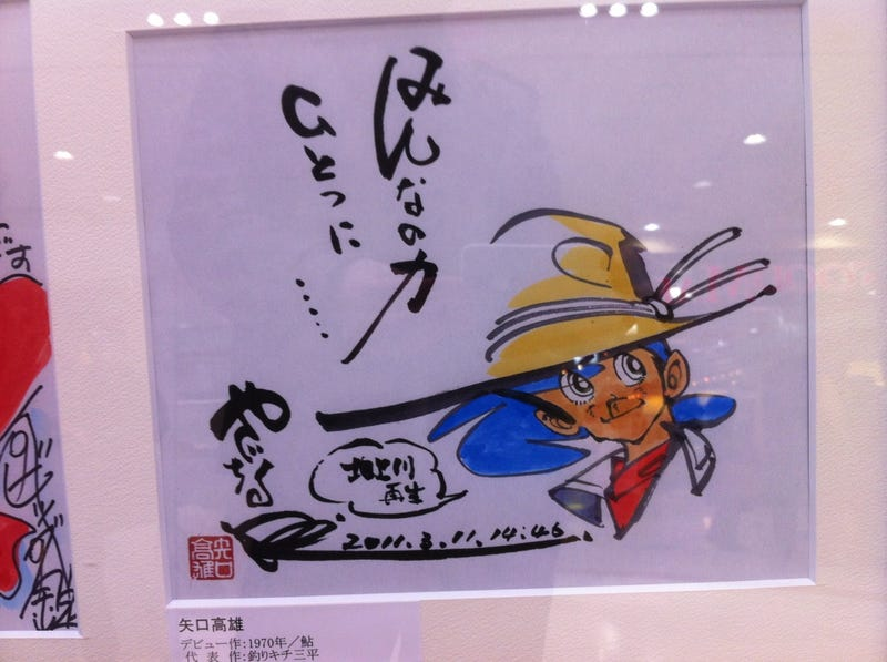 Japan's Greatest Manga Artists Offer Encouragement
