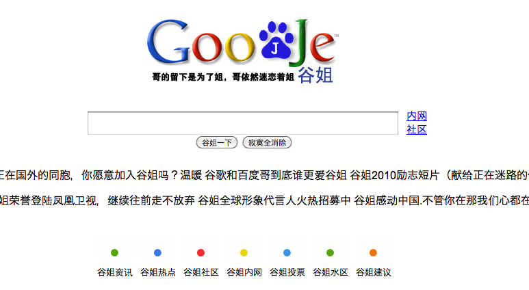 """Goojje Search Engine, Launches in China, Claims It's Google's """"Sister"""""""