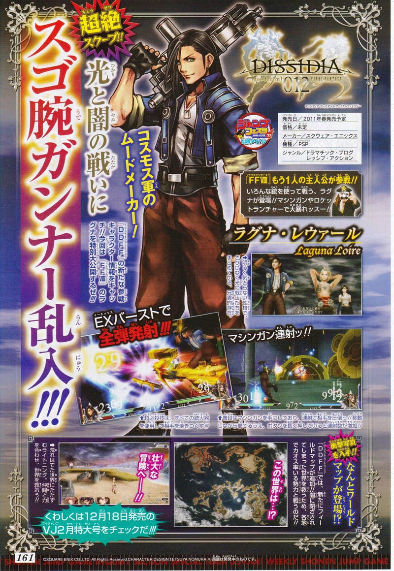 Final Fantasy VIII's Other Main Character Joins Dissidia Duodecim
