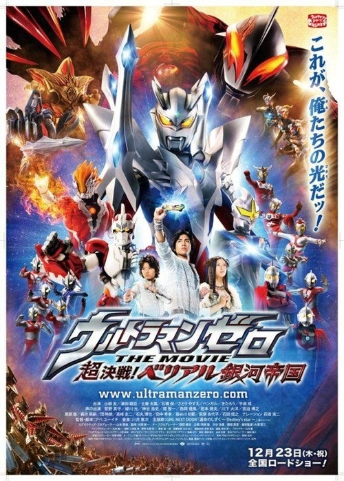 Ultraman takes on a whole space fleet, with the help of some pirates