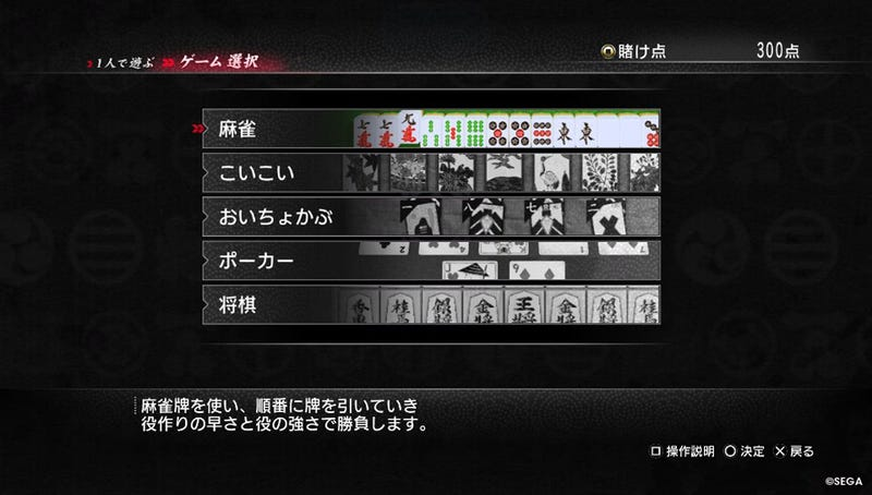 Here's a Free Vita App That Lets You Try the New Yakuza Game