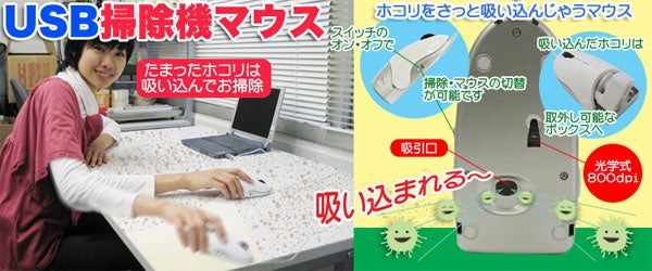 Thanko's Vacuum Cleaner Mouse Keeps Your Desk (Relatively) Clean