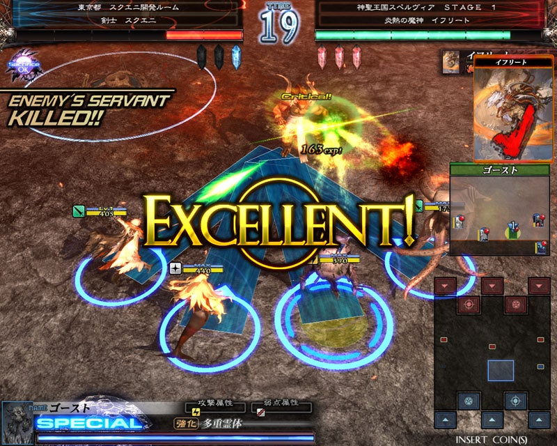 Square Enix's New Japanese Arcade Game