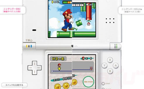 Let's Compare The DS Lite and the DSi