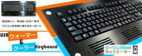 Thanko Heating Cooling Keyboard Is Ready For Any Weather