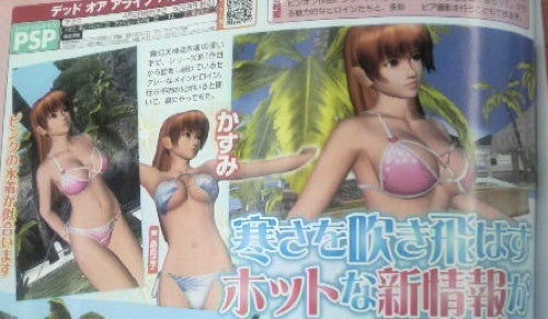 Let's Check Out These Blurry DoA Bathing Suits