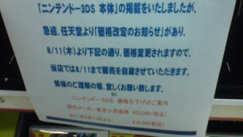 3DS Rocks Japanese Retail