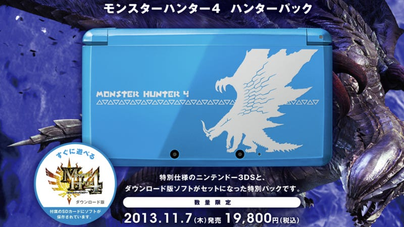 The New Monster Hunter 3DS Is No Monstrosity
