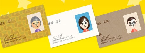 Mii Business Cards: For The Professional With Friend Code Problems