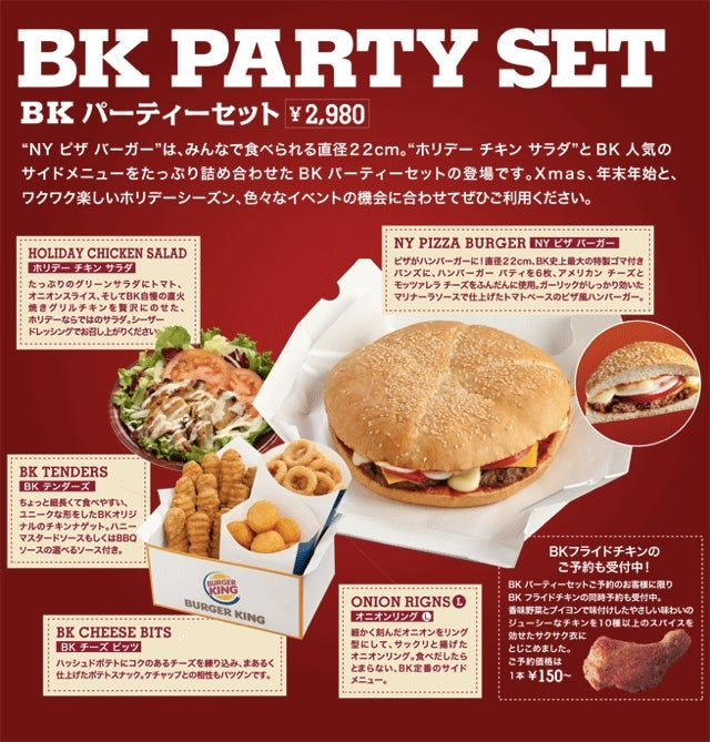 Burger King Generous On Food, Xbox Japan Cheap On Kinects