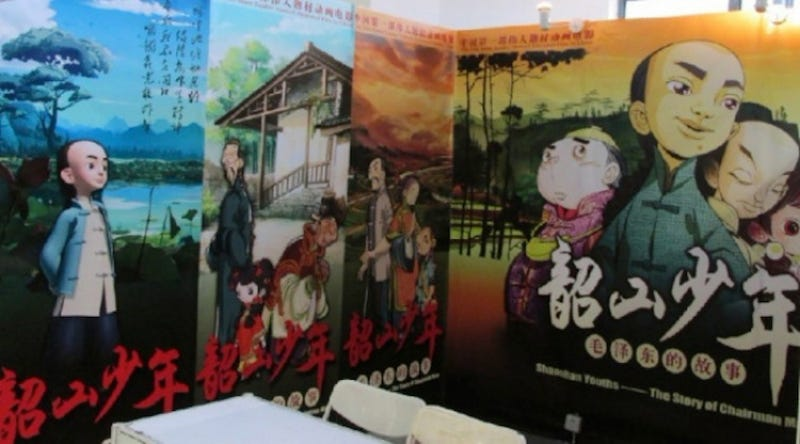 A Teenage Chairman Mao Gets His Own Animated Film