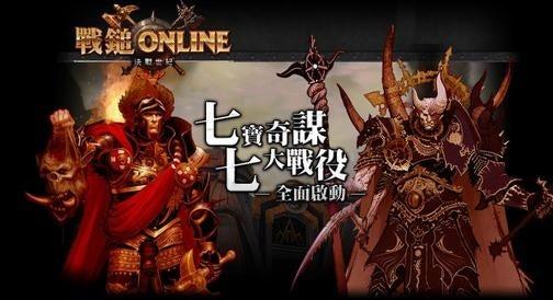 Big Warhammer Online In Little China