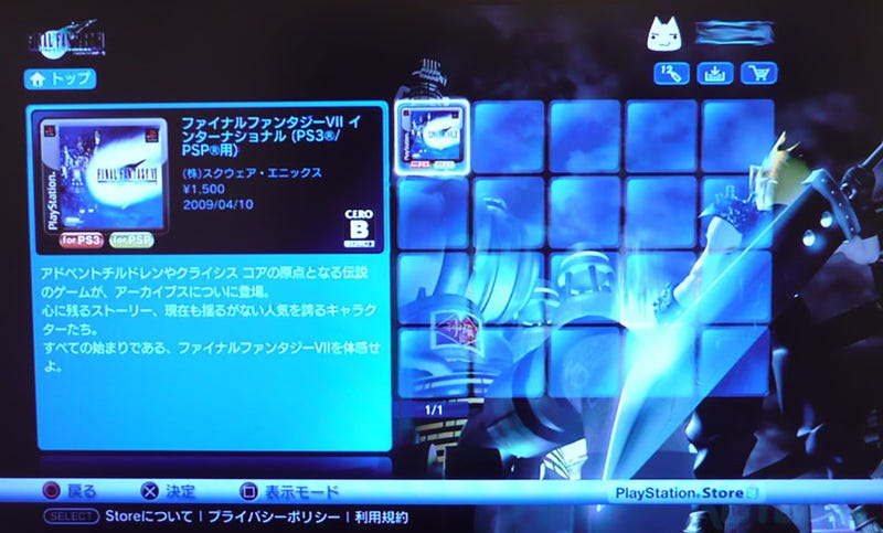 Play Final Fantasy VII On Your PS3... Now!
