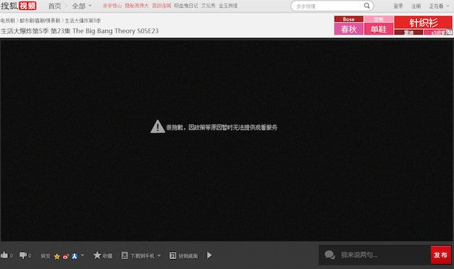 Fans Angry After US TV Shows Are Pulled From Chinese Sites [UPDATE]