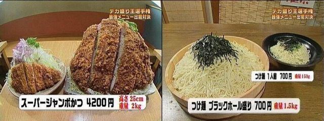 Supersized Japanese Food!