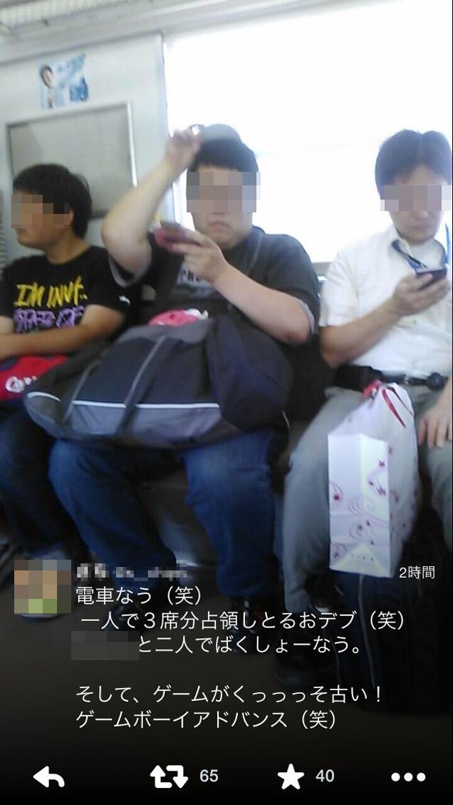 The Man Was Fat Shamed. Then, He Was Game Boy Advance Shamed.
