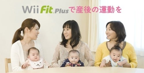 No, This Isn't Wii Fit For Babies