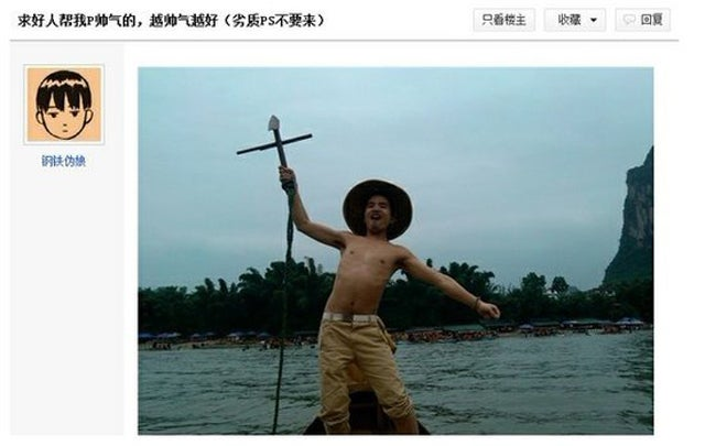 Meet China's Photoshop Trolls