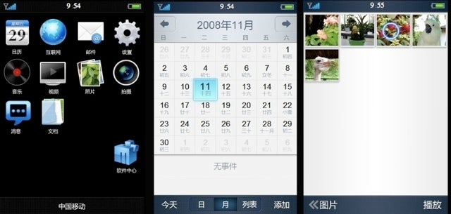 Meizu's M8 iPhoneclone UI Demoed, Looks Cloned Indeed