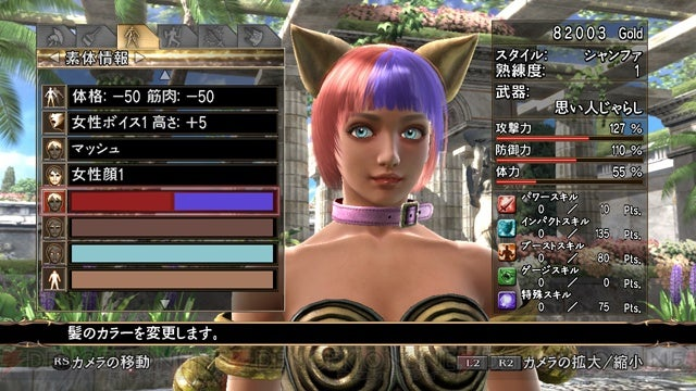 SoulCalibur IV Character Creator, Menus And Other Thingies