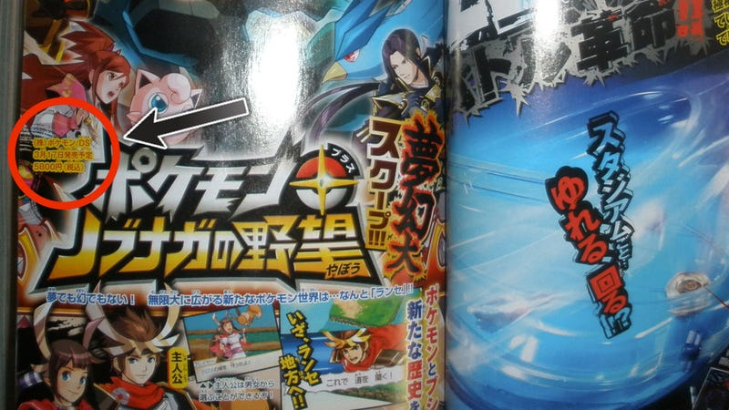 That Crazy Samurai Pokémon Game Slices Up a Release Date