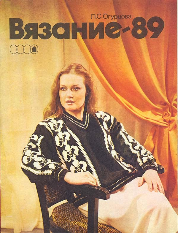 Vintage Fashion Spreads shot in the Soviet Union