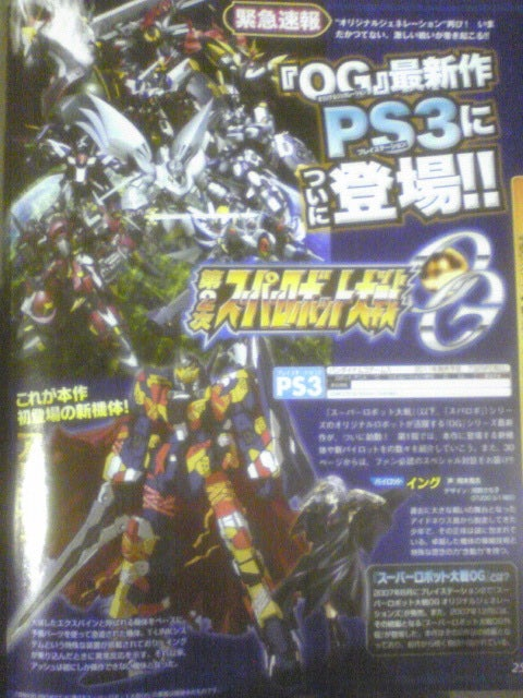 Super Robot Wars OG Ready to Destroy the PS3